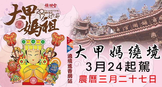 大甲媽祖繞境-banner