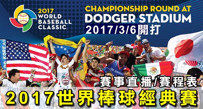 2017世界棒球經典賽-banner