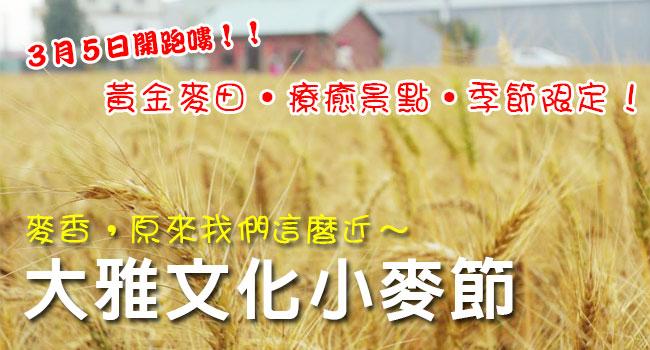 35大雅文化小麥節-banner