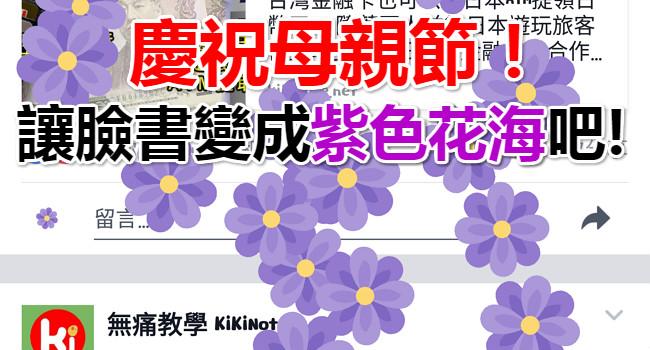 20170512 facebook母親節 (5)