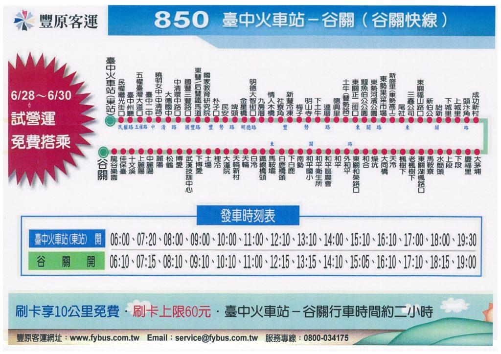 850公車路線