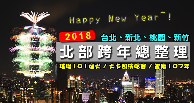 2018台北跨年-banner3
