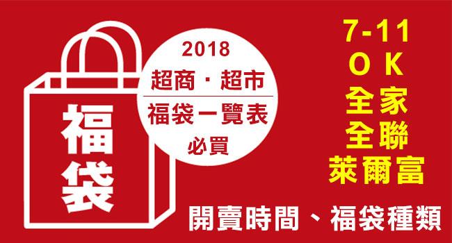 2018超商全聯福袋-banner
