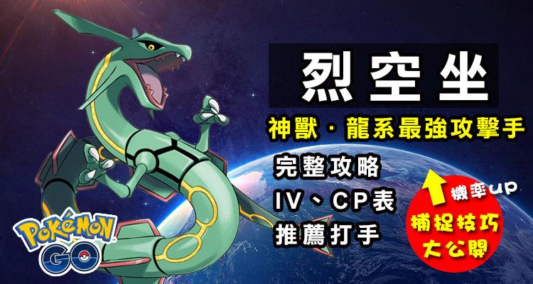 烈空坐Rekkuuza-IV-CP表攻略-banner