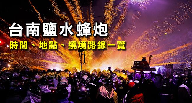 台南鹽水蜂炮遶境路線-banner
