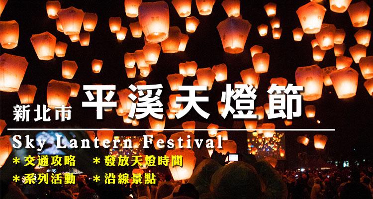 新北市平溪天燈節-banner
