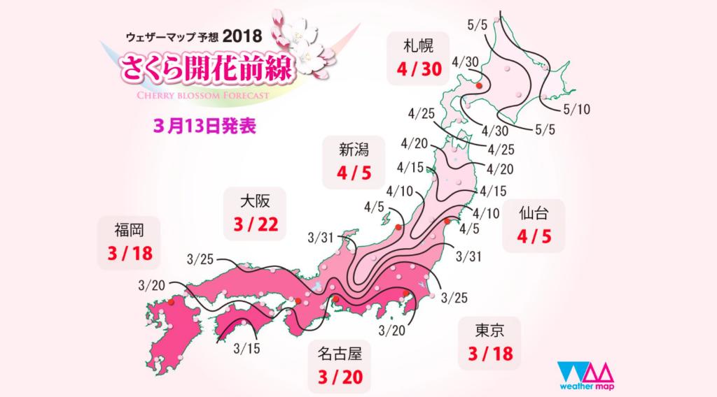 2018櫻花最前線