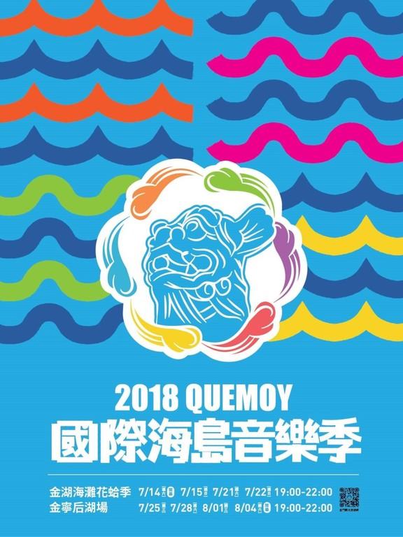 「2018QUEMOY國際海島音樂季」金寧后湖場