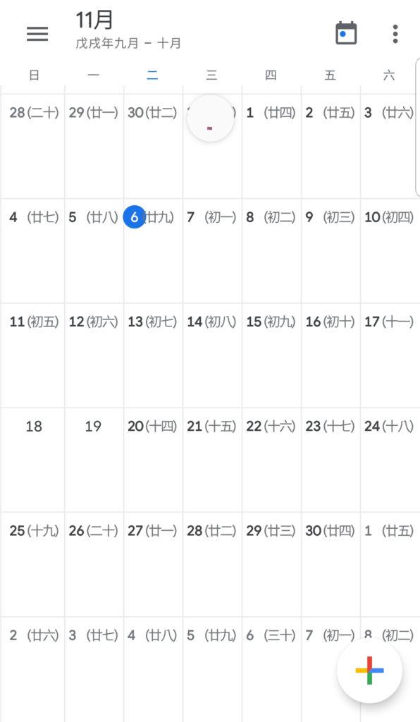 Google-Calendar-app