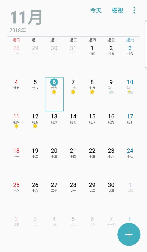 Samsung-Calendar-app