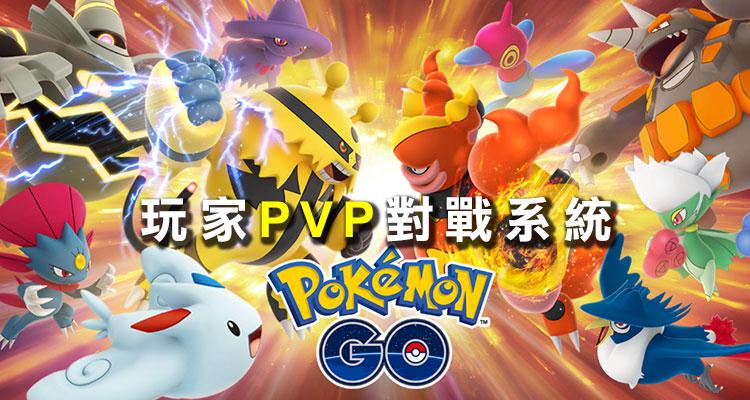 寶可夢玩家pvp系統-bn